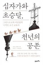 도서 이미지 - 십자가와 초승달, 천년의 공존