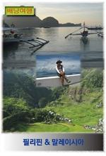 도서 이미지 - 배낭여행 필리핀&말레이시아