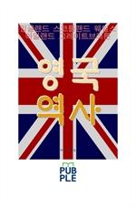 도서 이미지 - 영국 역사, 잉글랜드 스코틀랜드 웨일스 아일랜드 그레이트브리튼