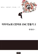 도서 이미지 - 아두이노와 C언어로 CNC 만들기 2