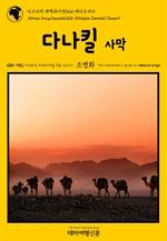 도서 이미지 - 아프리카 대백과사전025 에티오피아 다나킬 사막 인류의 기원을 여행하는 히치하이커를 위한 안내서