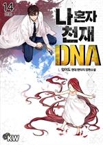도서 이미지 - 나 혼자 천재 DNA