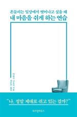 도서 이미지 - 내 마음을 쉬게 하는 연습