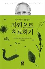 도서 이미지 - 의학 박사 미할젠의 자연으로 치료하기