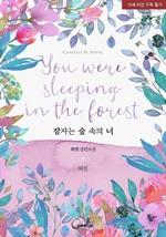 도서 이미지 - 잠자는 숲 속의 너