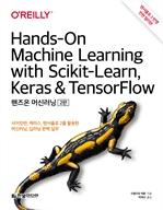 도서 이미지 - 핸즈온 머신러닝 (제2판)
