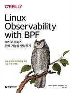도서 이미지 - BPF로 리눅스 관측 가능성 향상하기