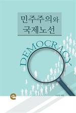 도서 이미지 - 민주주의와 국제노선