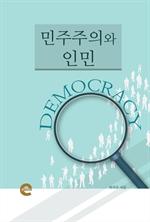 도서 이미지 - 민주주의와 인민