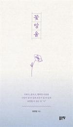 도서 이미지 - 꽃망울