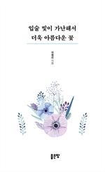 도서 이미지 - 입술 빛이 가난해서 더욱 아름다운 꽃