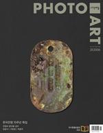 도서 이미지 - 사진예술 2020년 06월