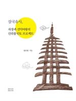 도서 이미지 - 삼국유사, 자장과 선덕여왕의 신라불국토 프로젝트