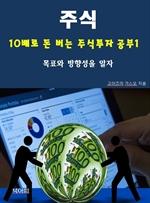 도서 이미지 - 주식, 10배로 돈 버는 주식투자 공부1