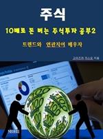 도서 이미지 - 주식, 10배로 돈 버는 주식투자 공부2