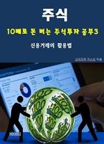 도서 이미지 - 주식, 10배로 돈 버는 주식투자 공부3