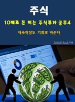 도서 이미지 - 주식, 10배로 돈 버는 주식투자 공부4