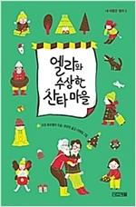 도서 이미지 - 엘라와 수상한 산타 마을