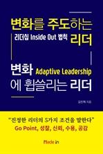 도서 이미지 - 변화를 주도하는 리더 변화에 휩쓸리는 리더