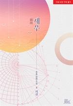 도서 이미지 - 세우(細雨)