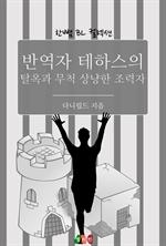 도서 이미지 - 반역자 테하스의 탈옥과 무척 상냥한 조력자 : 한뼘 BL 컬렉션 568