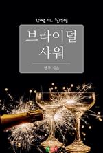 도서 이미지 - [GL] 브라이덜 샤워 : 한뼘 GL 컬렉션 18