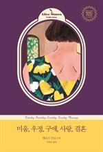 도서 이미지 - 미움,우정,구애,사랑,결혼 (개정판)