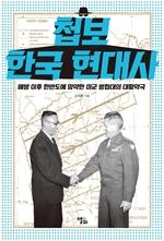 도서 이미지 - 첩보 한국 현대사