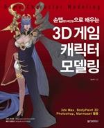 도서 이미지 - 3D 게임 캐릭터 모델링