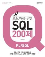 도서 이미지 - 초보자를 위한 SQL 200제 (PL/SQL)