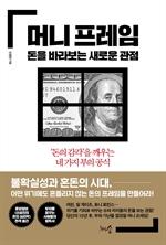 도서 이미지 - 머니 프레임, 돈을 바라보는 새로운 관점