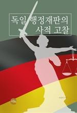 도서 이미지 - 독일 행정재판의 사적 고찰