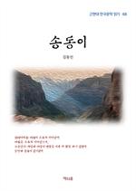 도서 이미지 - 김동인 송동이