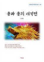 도서 이미지 - 신채호 용과 용의 대격전