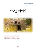 도서 이미지 - 김동인 가신 어머니