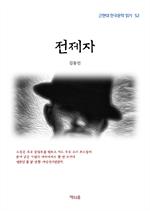 도서 이미지 - 김동인 전제자