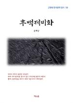 도서 이미지 - 윤백남 후백제비화