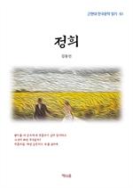 도서 이미지 - 김동인 정희
