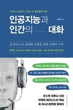 도서 이미지 - 인공지능과 인간의 대화