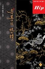 도서 이미지 - 흑룡의 반려