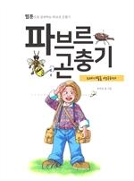 도서 이미지 - 파브르 곤충기 노래기벌을 연구하다