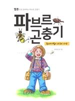 도서 이미지 - 파브르 곤충기 흑노래기벌의 바구미 사냥