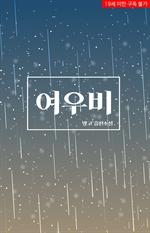 도서 이미지 - [GL] 여우비