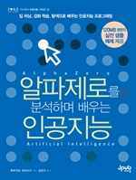 도서 이미지 - 알파제로를 분석하며 배우는 인공지능