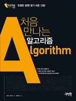 도서 이미지 - 처음 만나는 알고리즘