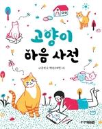 도서 이미지 - 고양이 마음 사전