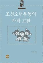 도서 이미지 - 조선소년운동의 역사적 고찰