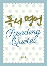 도서 이미지 - 독서 명언 Reading Quotes