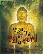 도서 이미지 - 천년의 꿈을 담은 평화의 부처님