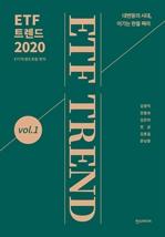 도서 이미지 - ETF 트렌드 2020
